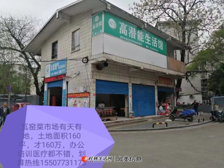 KK 瓦窑菜市 有天有地一整栋带门面 占地160平  稀缺产品