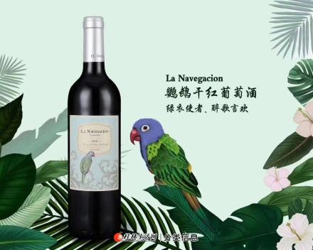 西班牙-鹦鹉红葡萄酒