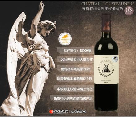红酒chateau Lousteauneuf