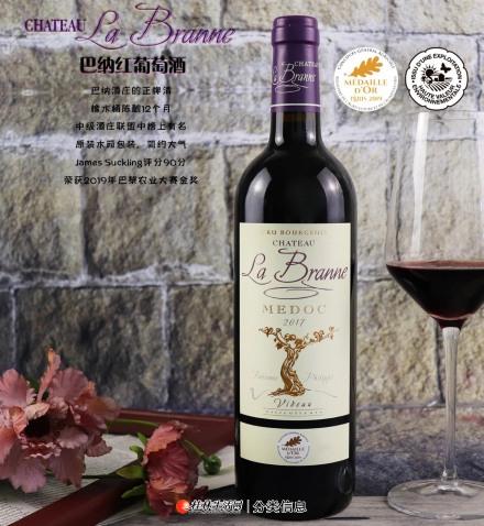 红酒chateau La Branne