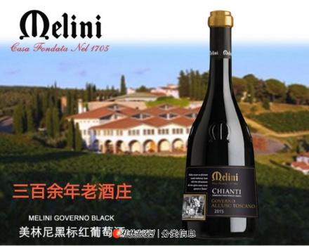 ★意大利-美林尼红酒★