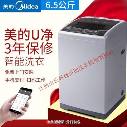 桂林 自助洗衣机 自助烘干机 校园洗衣加盟 投放