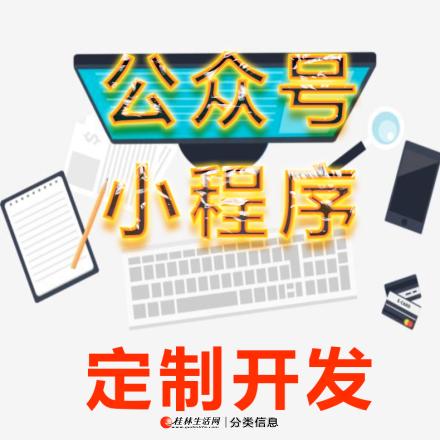 网站开发,小程序开发,app开发,公众号应用开发
