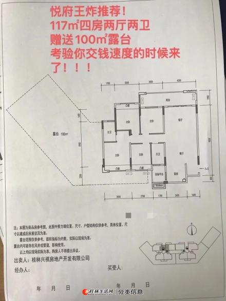 兴进漓江悦府二楼117平4房带104平露台!使用230平