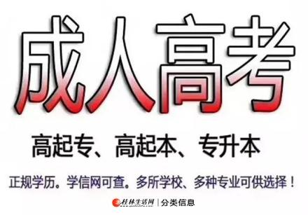 广西民族大学成人高考高起专专升本 2021年招生专业