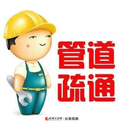 专业管道疏通,通马桶,厕所,下水道,厨房,不通不收费,高压清洗,化粪池清理