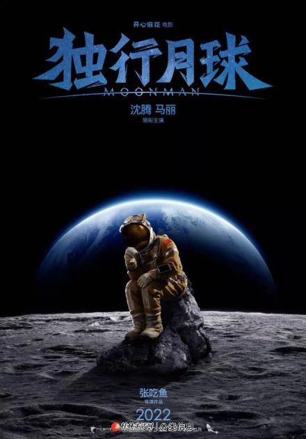 独行月球》现在成本是多少?电影投资的分是真实的吗?