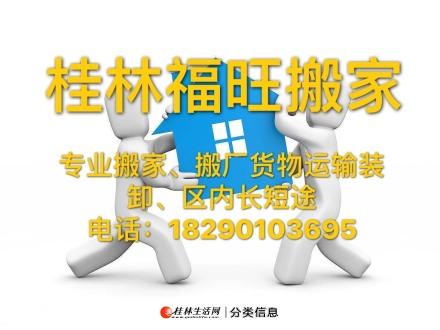 桂林福旺搬家公司搬迁,个人搬家,空调移机,红木搬运,长短途搬家