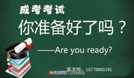 2021年广西成人高考函授报考大专本科