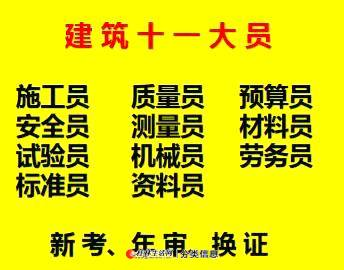 重庆市两路口施工标准员报名费和报名资料-土建施工员上岗证报名