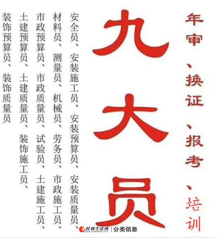重庆市潼南区五大员想考建委的-安全员施工员