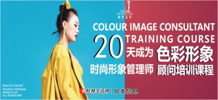 广州四季色彩形象美学培训机构形象顾问形象管理师招生简章