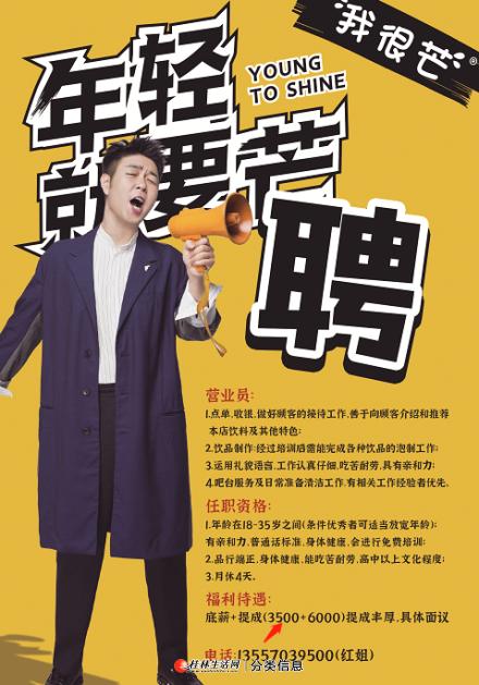 杜海涛代言的网红奶茶文化宫门店急招10名服务员