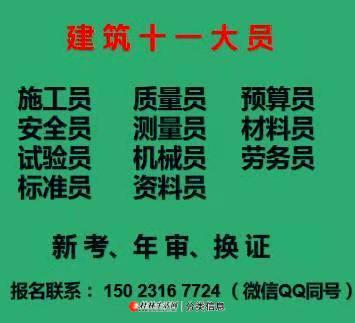 二零二一年重庆市江北区建筑施工员哪里可以一次性报名-房建质量员考试地址