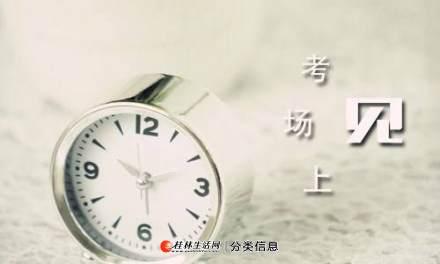 2021年桂林电子科技大学土木工程专业函授报名