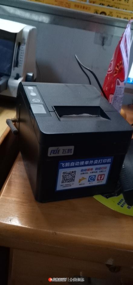 飞鹅云打印机闲置无卡