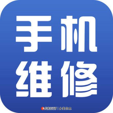 桂林专业手机维修爆屏修复换屏幕换电池刷机解锁贴膜