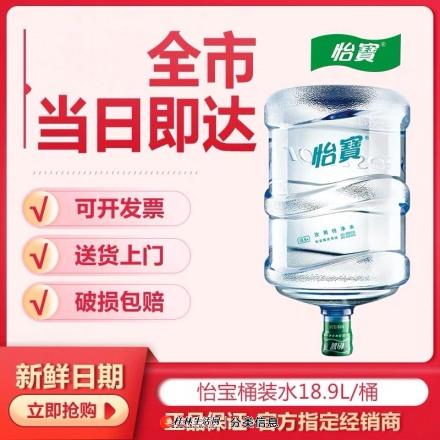 【桂林市区】专业桶装水配送,极速配送、诚信经营