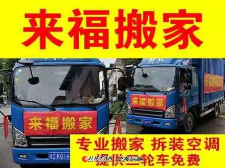 桂林来福大中小车低价搬家搬厂 拆装空调加氟等 全市连锁 专业 诚信