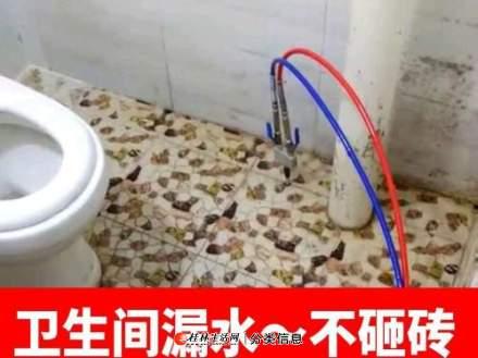 桂林市盛景专业防水补漏公司、免砸砖技术修复各类防水工程