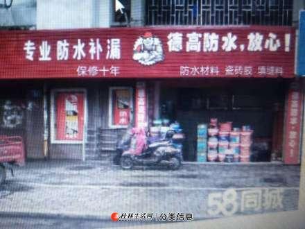 桂林市最底价,专业承接各种防水补漏,保修十年,随叫随到