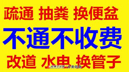 桂林市专业管道疏通 下水道疏通 管道维修 厕所改道 电路维修 地漏疏通 马桶疏通等