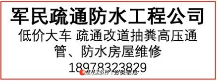 军民低价疏通防水补漏工程公司18978323829