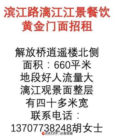 滨江路漓江江景餐饮黄金门面招租