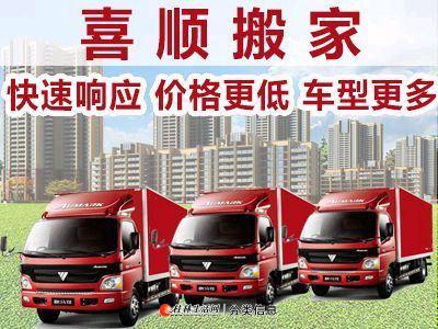 桂林喜顺搬家公司《专业搬家搬厂、搬钢琴、办公室搬迁、装车卸货、长途搬家》